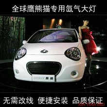 Geely panda dedicated automotive xenon lamp/hernia lamp suits Headlight modified H4 and 35 w