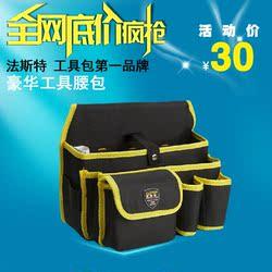 [限时特价] 工具包多功能腰包 大容量电工腰挂维修挂包 高空挂袋法斯特配腰带
