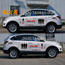 Chery tiggo or dingle 5 changan CS75 CS35 post modified garland of whole vehicle car stickers of brothers car body stickers