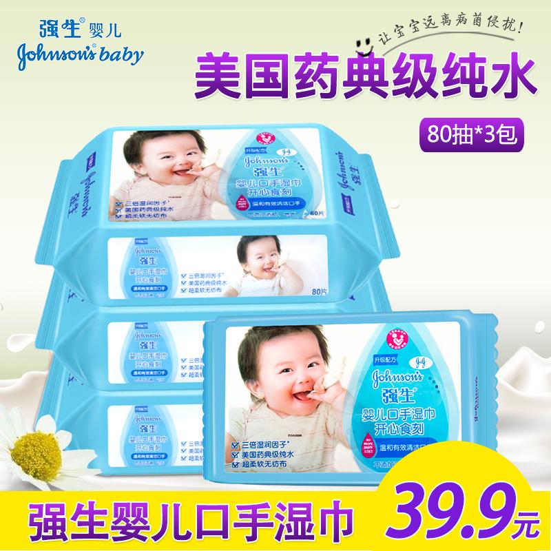 强生婴儿宝宝湿巾80片*3经济装 无泪配方婴儿湿巾口手专用