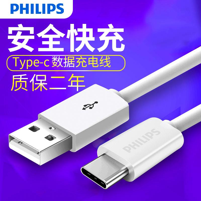 飞利浦Type-c数据线小米4c/5华为p9乐视1s2魅族手机充电线3A快充