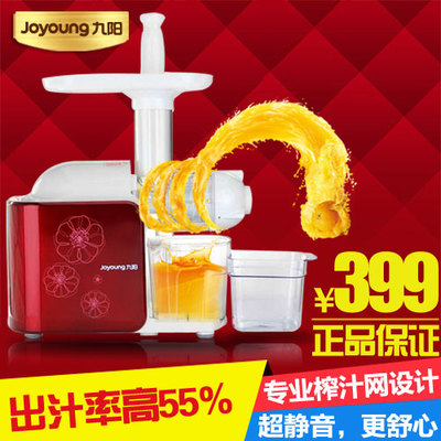 Electric City Joyoung / Joyoung JYZ-E7 Joyoung juicer fruit juice machine juice machine electric machine