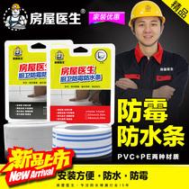 房屋医生厨房防水条 厨卫客厅水槽防霉潮胶带墙角线贴 防水密封条