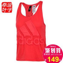 阿迪达斯女装2017夏新款运动跑步健身速干无袖T恤休闲背心BR2151