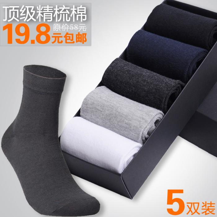 【连身袜】男士夏天袜子男男士袜子夏夏季袜子男夏男袜夏薄款男袜纯棉薄棉袜