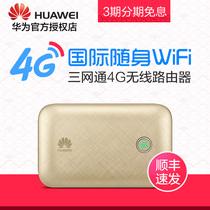 华为E5771h-937移动联通电信三网4G无线路由器mifi随身wifi上网宝