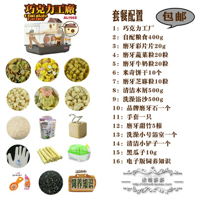 16 sets of shipping hamster cage hamster snack Package Package Package novice gold Baby Bear hamster cage