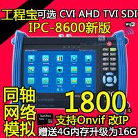 网络工程宝网路通IPC8600模拟IPC网络监控测试仪送寻线可选CVIADH