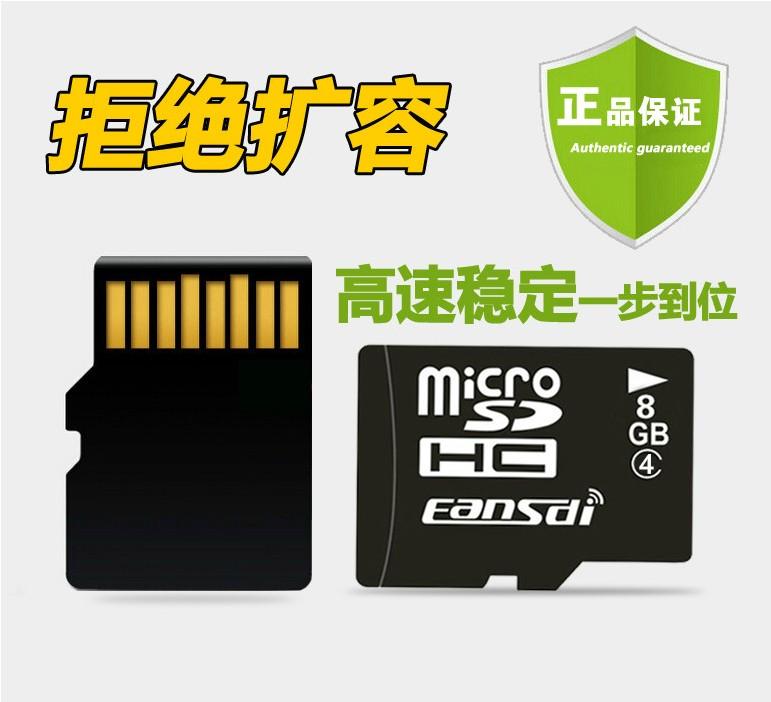 安士迪8g内存卡tf卡micro储存sd卡tf8g手机内存卡8g正品特价包邮