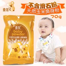 喜多爽身粉新生婴儿宝宝玉米粉天然玉米不含滑石粉补充袋装70g