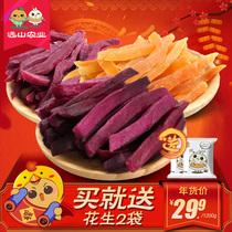 连城地瓜干三口味套餐 红薯干400g*紫薯干400g*香脆紫薯干400g