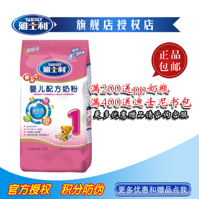 Ashley Ashley flagship authorize new formula milk powder 700g bags Post a period of two segments of infant formula