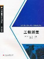 工程測量 暢銷書籍 正版 建築工程工程測量(土木工程類21世紀高等職業技術教育規劃教材)