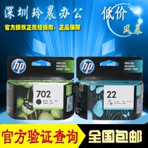 原装正品 惠普702黑色 22彩色 HP3508 3606 3608 5508打印机墨盒