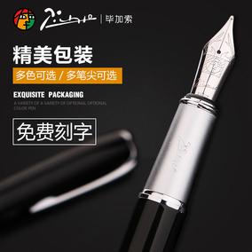 毕加索钢笔916学生用男女办公正品礼盒装弯头练字书法刻字美工笔