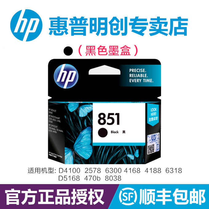 惠普/HP C9364ZZ 851 Officejet 100 150 D5168 C4188 黑色墨盒