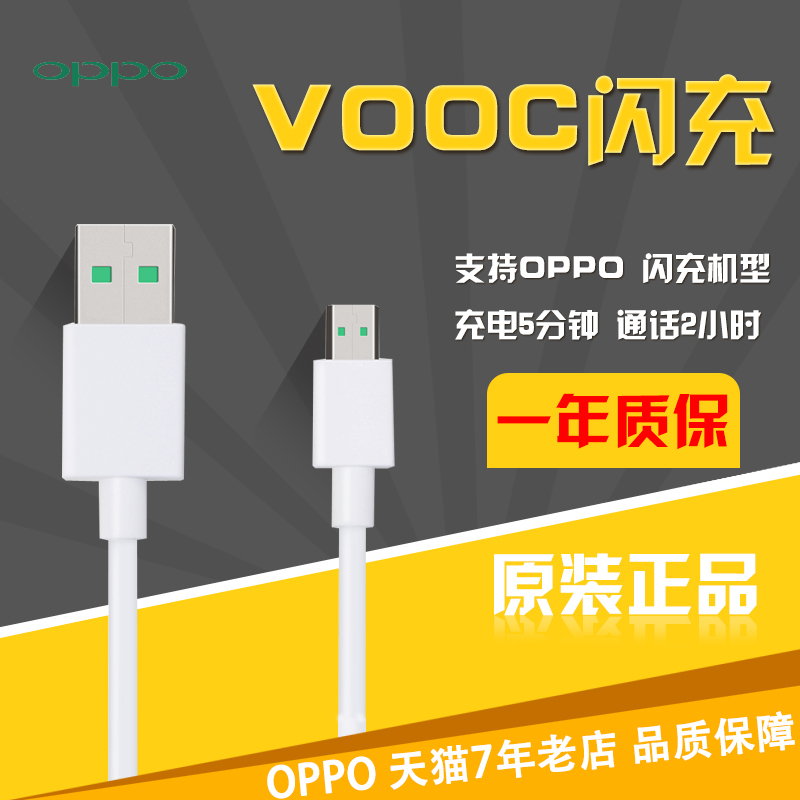 OPPO闪充数据线VOOC闪充 R5 N3 R7 R9 R9PLUS R7S r9sUSB线数据线
