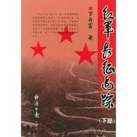 红军长征追踪 (下部)