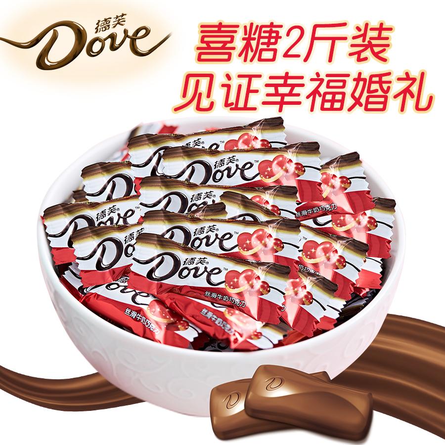 德芙巧克力散装盒喜糖丝滑牛奶4.5g2斤婚庆批发喜糖果年货大礼包