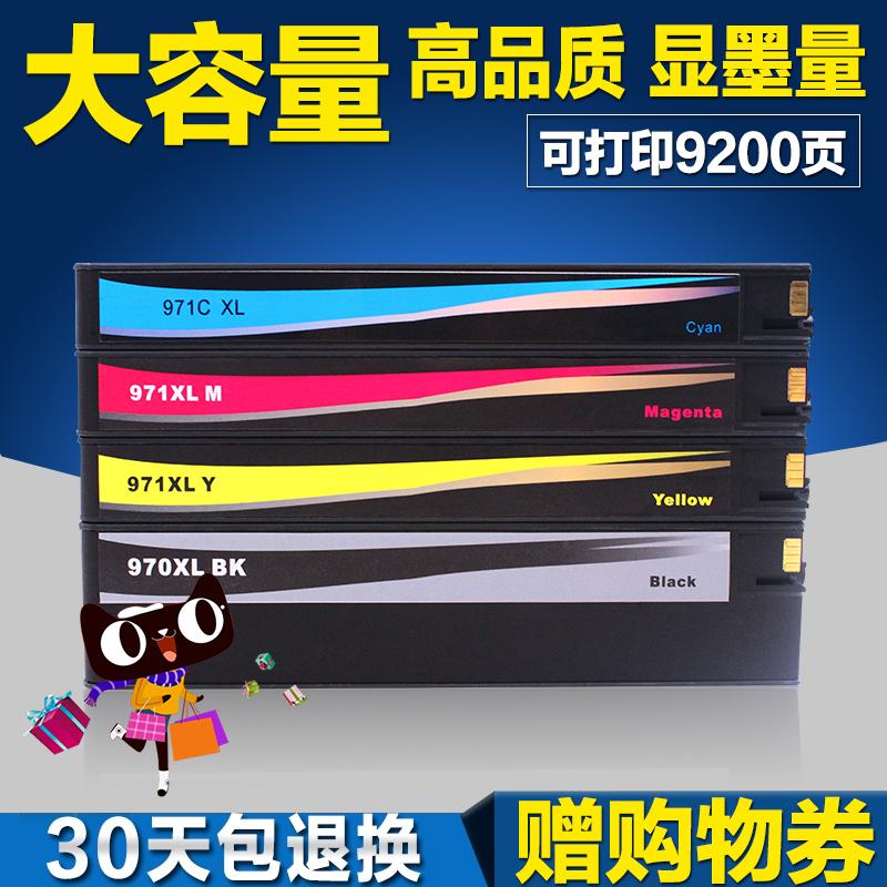兼容HP970XL HP971墨盒HP X451DW X551DW X576 X476 CN625AA墨盒