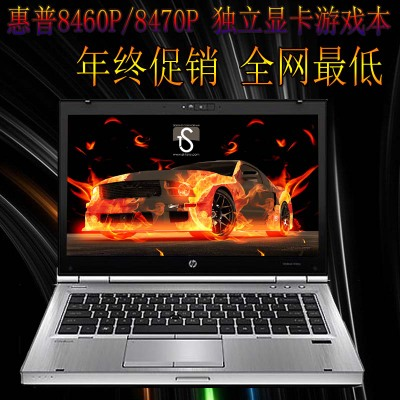 Used Laptops HP / HP 8460P 8470W 8470P 1G alone significantly workstation game this