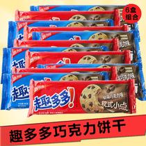 亿滋 趣多多软式小点/香脆曲奇巧克力味6包组合装 松软曲奇饼干
