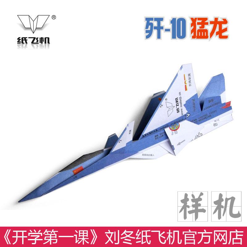 图纸《是真的》《开学第一课》刘冬纸分册模央视飞机图片