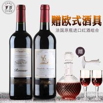 送醒酒器酒杯 法国原瓶进口红酒 罗莎系列红葡萄酒混合装750ml*2