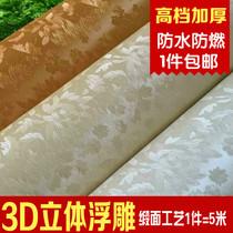 60宽高档加厚高粘立体压纹田园风格壁纸PVC自粘墙纸60特价清 包邮
