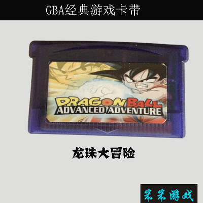 GBA game cassette single card Dragon Ball Adventure Dragon Ball Advance Adventure