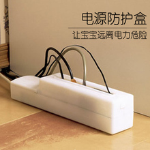 The Mommy 's children safety power supply protection box of baby Helper from electricity dangerous home