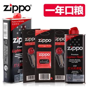 zippo油gcgc.cc黄金城油正品 355ML+133ML+火石+棉芯正版煤油配件