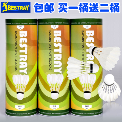 Free shipping to buy a bucket to send two barrels badminton genuine one hundred Sri sharp no impregnable resistance to fight the king goose AS 11