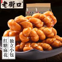 老街口-红糖麻花500g*2袋 蜜麻花传统糕点特产天津麻花零食点心