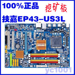 All-solid-state! Motherboard Gigabyte GA-EP43-US3L P41 cover for P43 P775 DDR2 E2200 E5200