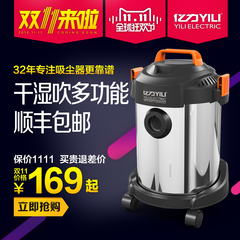 亿力工业吸尘器家用静音强吸力商用干湿吹大功率除螨 桶式吸尘器