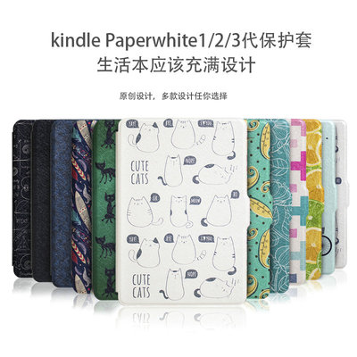 上琳 kindle paperwhite1/2/3 保护套 958/899壳 KPW 超薄 皮套
