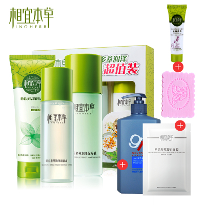 Four times more affordable herbal extracts skin cleansing kit genuine facial moisturizing Whitening Brightening