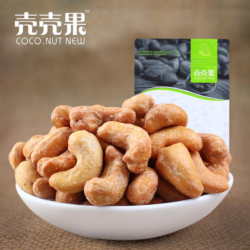 【壳壳果\_腰果】坚果零食特级干果越南腰果盐焗腰果210g