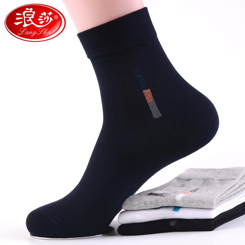 袜子男秋季中筒袜 浪莎男袜秋冬防臭袜 袜子男短袜商务男士纯棉袜