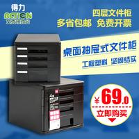 得力办公用品9772桌面文件柜四层文具收纳柜抽屉式资料收纳盒塑料