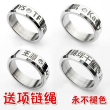 Package mail TF family TFBOYS easy Yang seal Chun-kai wang titanium steel diamond ring ring necklace