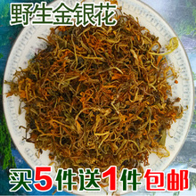 Zhou material quality goods pure natural wild honeysuckle in gold and silver scented tea herbal tea qingrejiedu buy five send a, 100 g