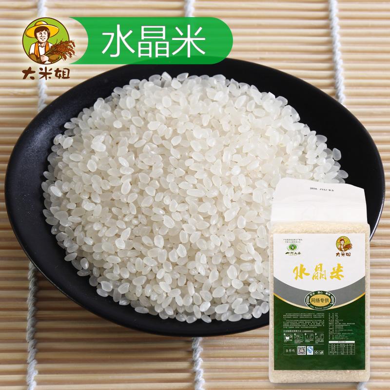 大米姐水晶米1kg 东北非转基因大米 吉林特产2014新米 珍珠米粳米