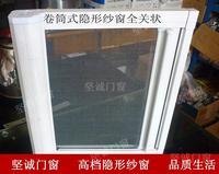 高档隐形纱窗铝合金门窗门窗卷帘卷筒防蚊磁性定做