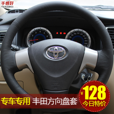 Feel good old Toyota Corolla / Corolla / RAV4 special leather hand-stitched leather steering wheel cover to cover