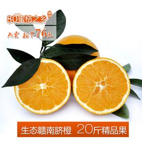 9省包邮现货赣南橙子 正宗赣南脐橙  新鲜水果 20斤家庭装甜橙