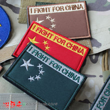 Wu Jingzhan Wolf same armband I FIGHT FOR CHINA FIGHT FOR their country Flag embroidery chapter Velcro