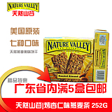 美国天然山谷NATURE VALLEY香脆燕麦条烤杏仁味252g