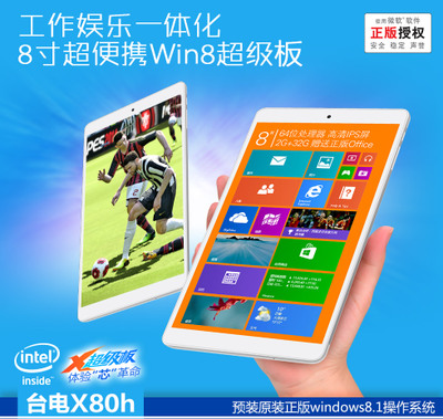 Teclast / Taipower X80h WIFI 32GB Tablet PC 8-inch IPS capacitive screen Windows8.1